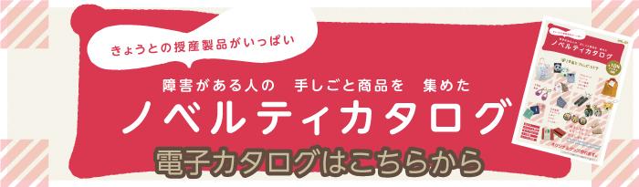 京都の授産製品がいっぱい。障害がある人の障害がある人の手しごと商品を集めたノベルティカタログ