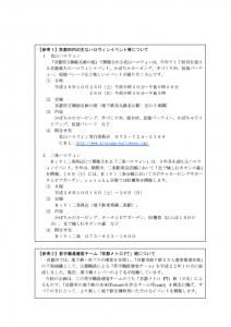 京都市交通局ハロウィンチラシ3