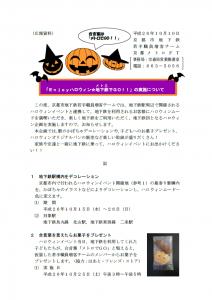京都市交通局ハロウィンチラシ1