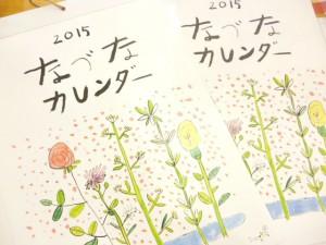 918なづなカレンダー2015 1300yen