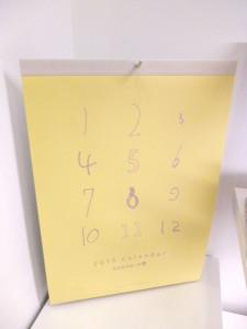 7102西淡路希望の家カレンダー2015 1000yen (1)