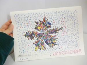 7503葦の家カレンダー2015 1620yen (1)