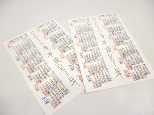 7702ほっとPCカレンダー2015 150yen (1)