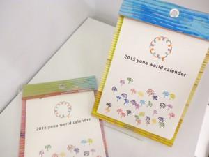 4902ヨナワールドダンボールカレンダー