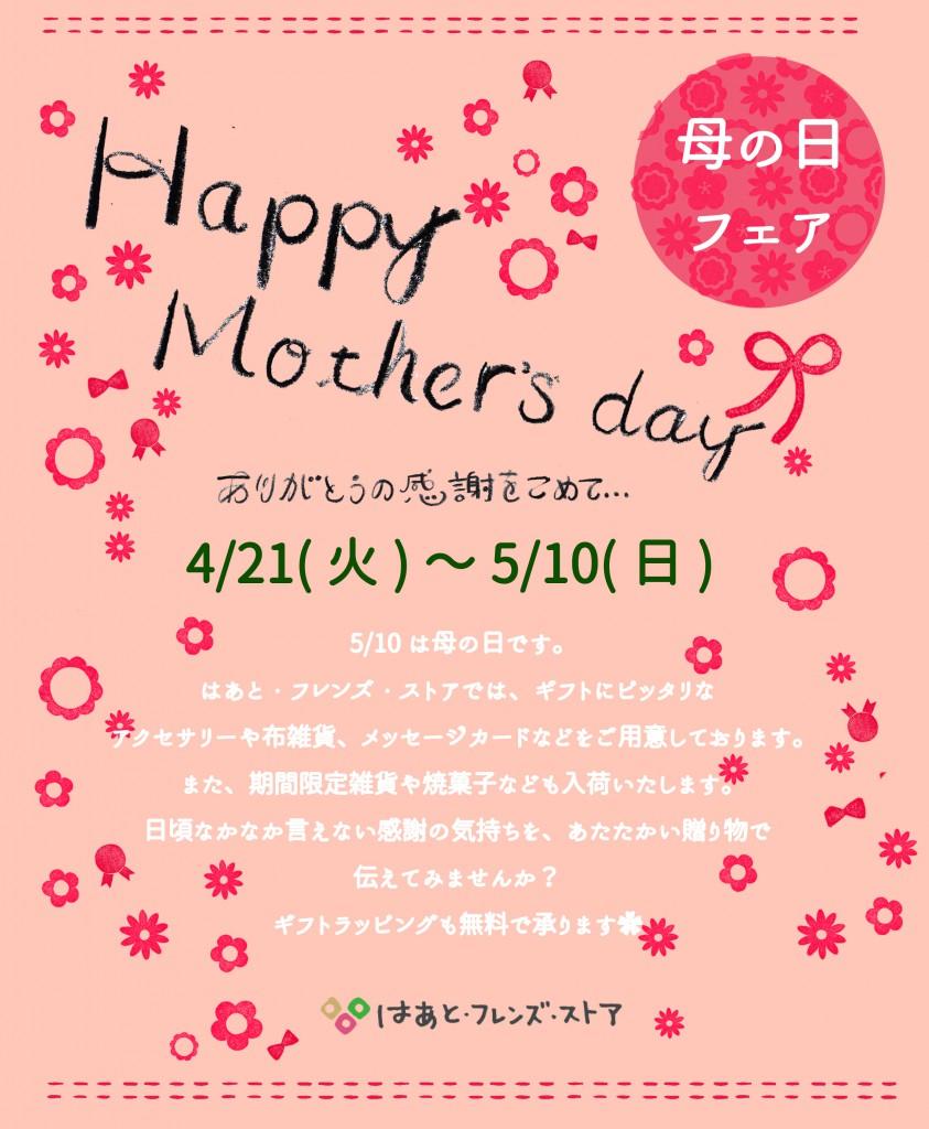 母の日フェア2015画像