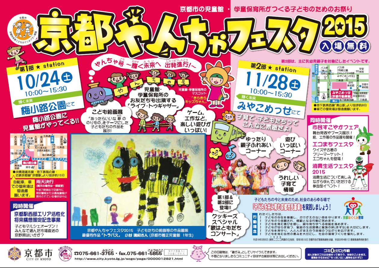 20151024やんちゃフェスタチラシ表