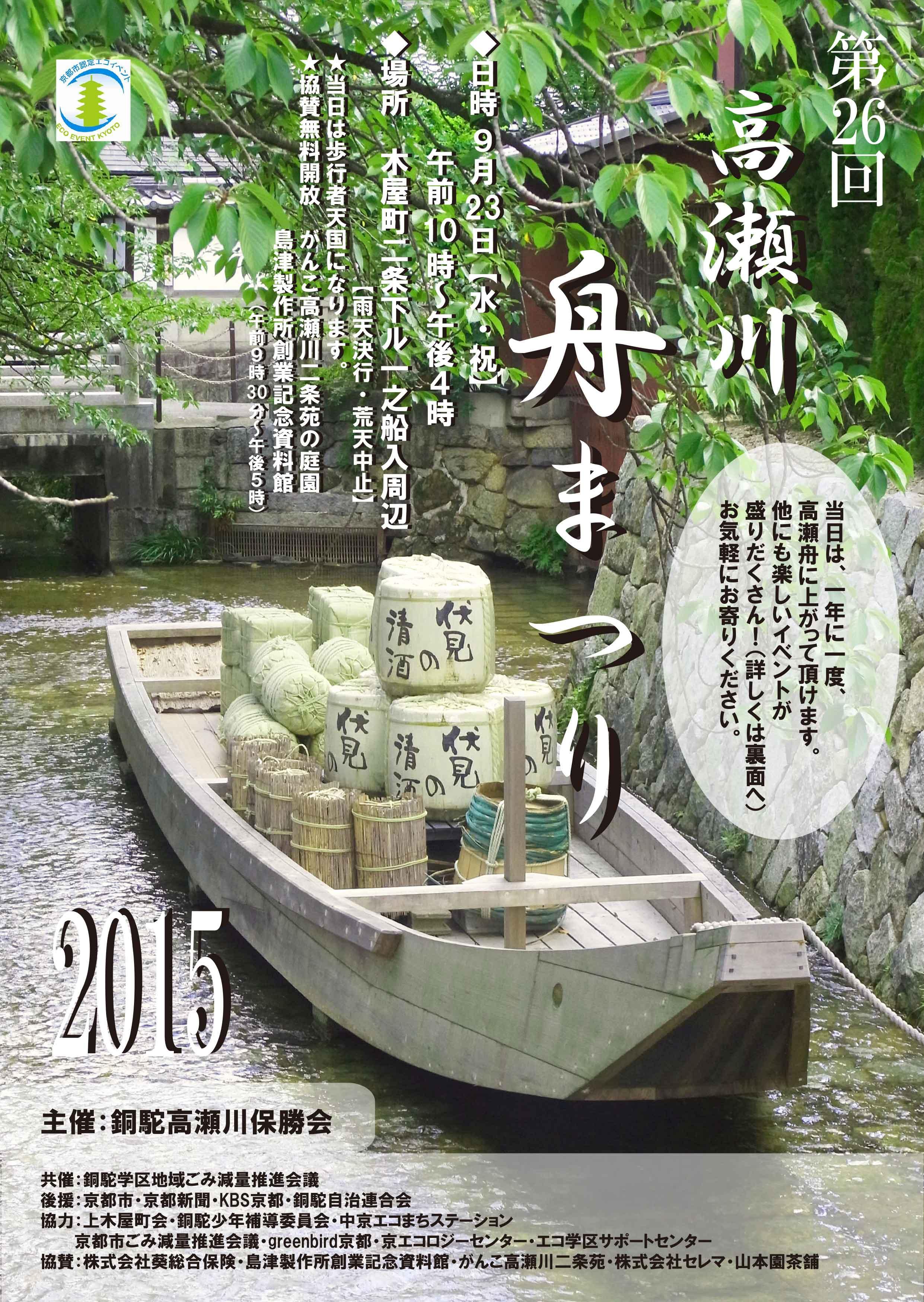 高瀬川2015チラシ表