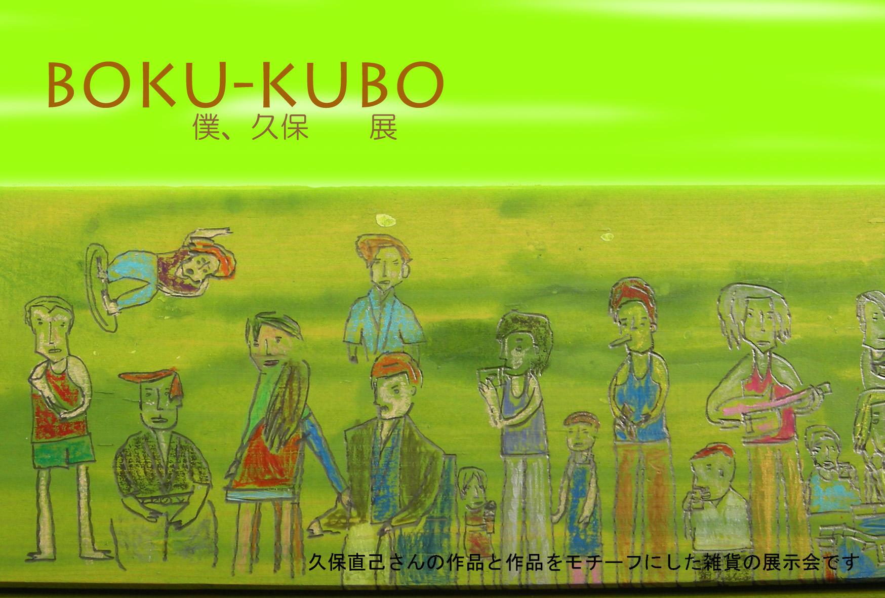展示会カード(久保)