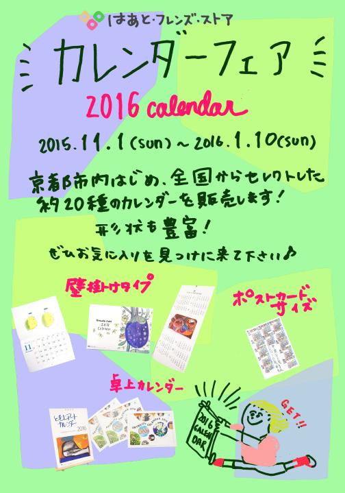 カレンダーチラシ2015(B5)