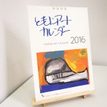 6703ともにアートカレンダー2016 (1)