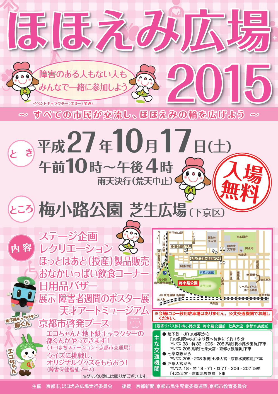 ほほえみ広場2015チラシ表