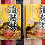 8846あぶら麩2016 (3)
