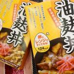 8845油麩丼2016 (3)