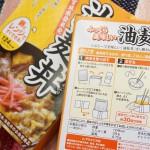 8845油麩丼2016 (2)