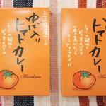8840ゆば入トマトカレー2016 (1)