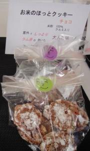 銀賞 お米のほっとクッキーチョコ