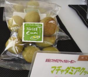 銅賞 マチャダミアクッキー