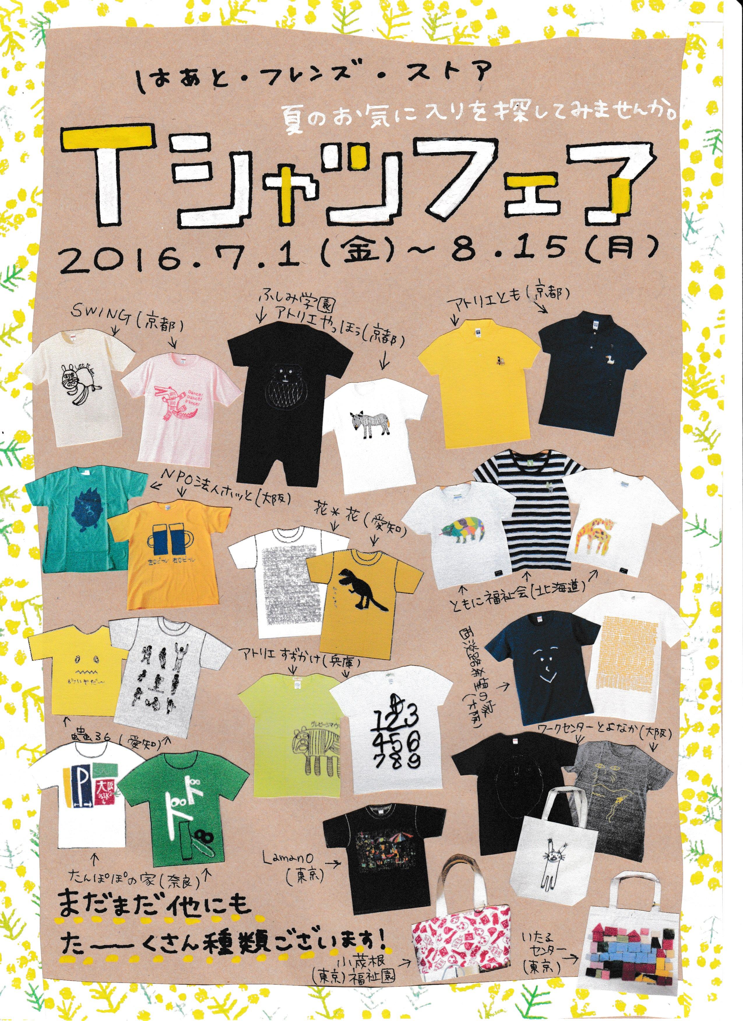 Tシャツフェア店頭用2016
