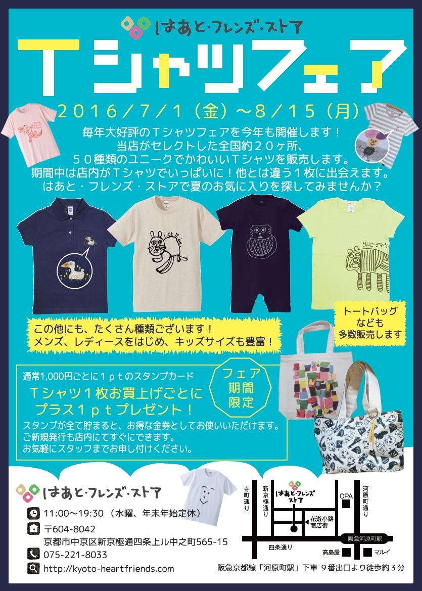 Tシャツフェアチラシ2016