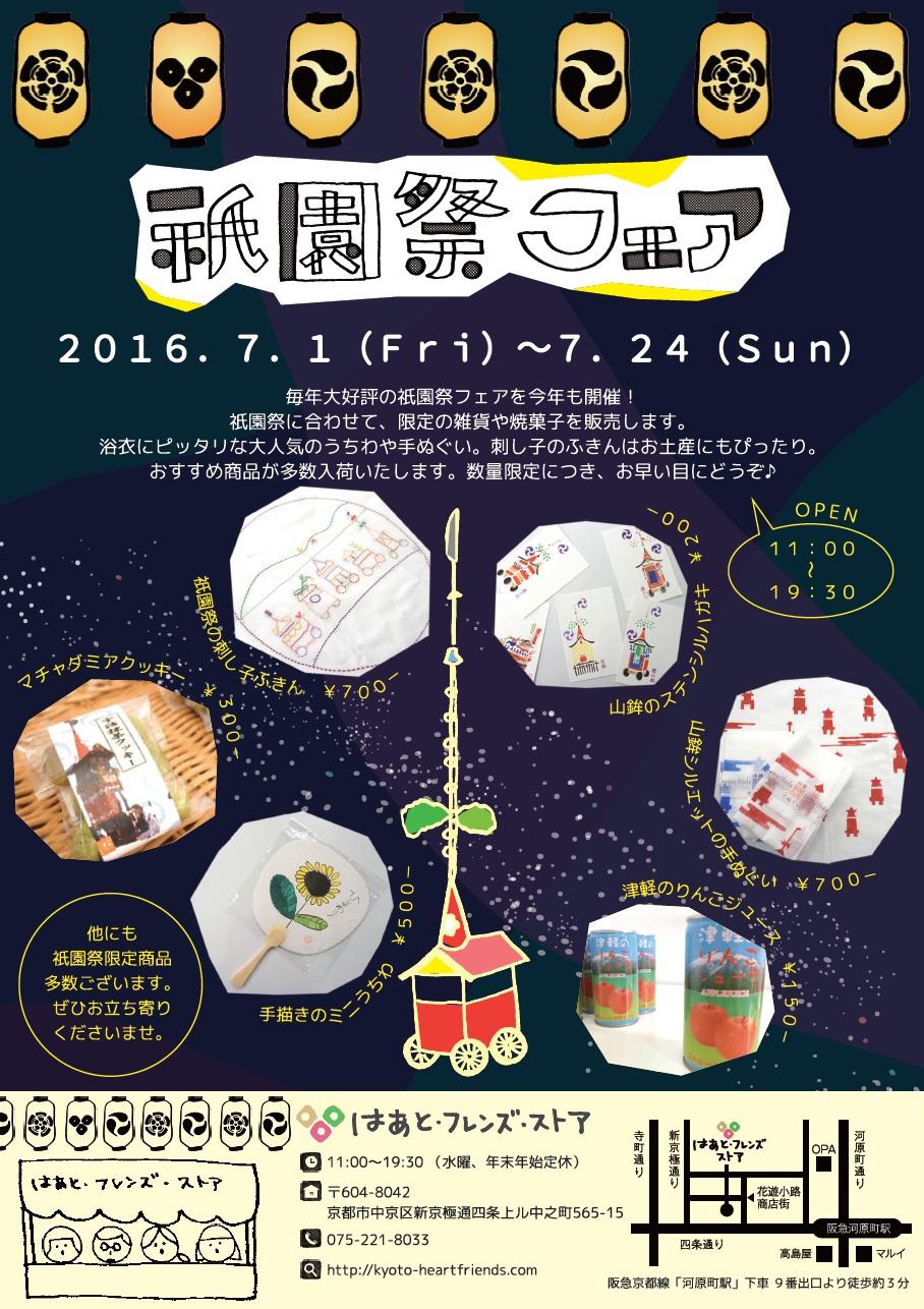 20160701祇園祭フェア