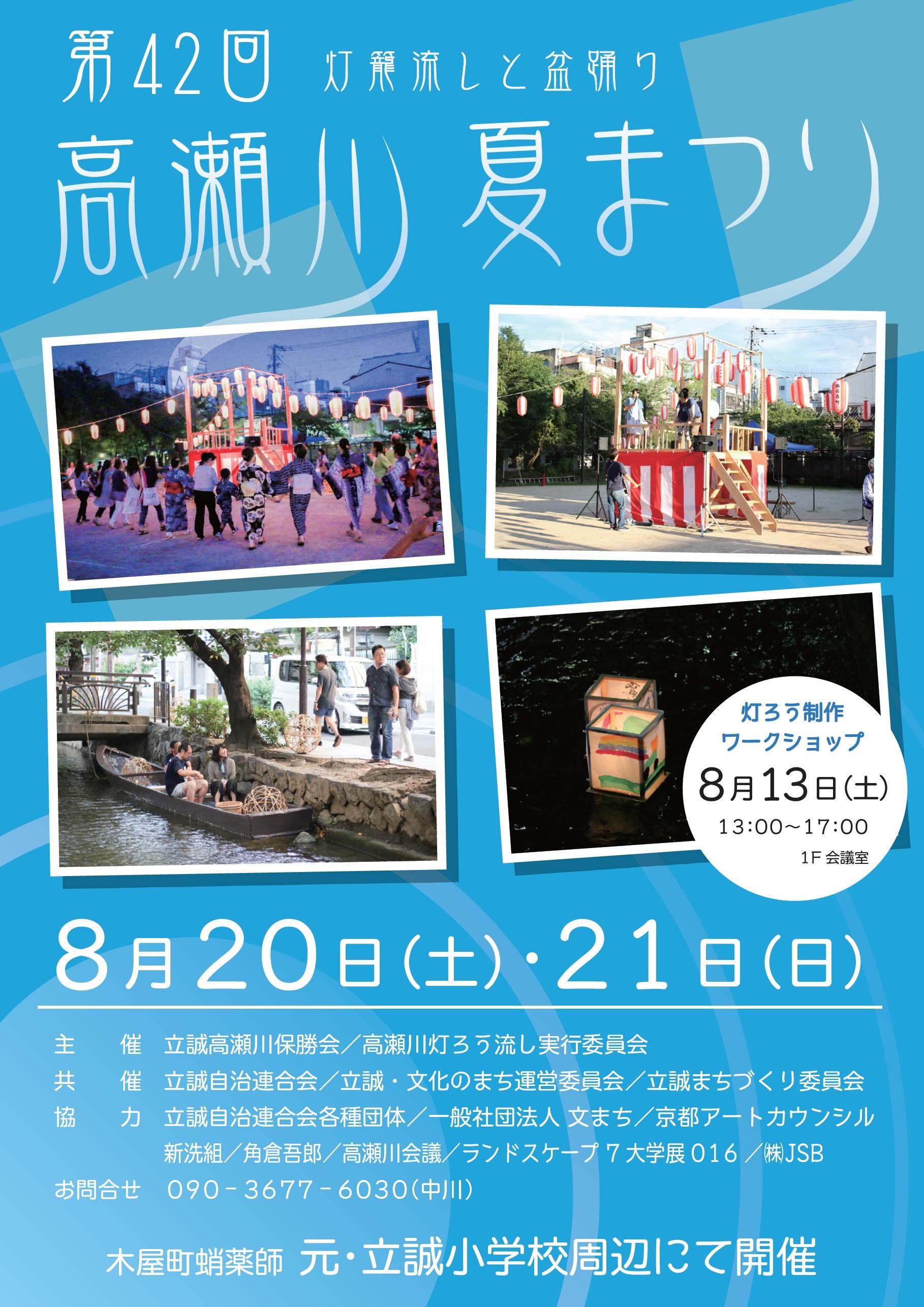 立誠小からのチラシデータ新(表)