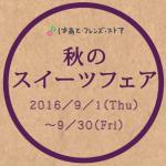20160901スイーツフェア2016アイコン